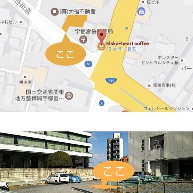 こんにちは駐車場のご案内です!1台分だけでは御座いますが、駐車場がご用意できました。ご不便をお掛けいたしておりますが、お車でご来店の際は、コチラの駐車場をご利用ください!#elskaheartcoffee #parkingspace #pourover #specialitycoffee #aeropress - from Instagram
