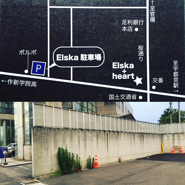 【ELSKA駐車場】🚖エルスカにお越しの際は、こちらの駐車場をご利用ください😀🚖#elskaheartcoffee #駐車場#coffeeshop #coffeetime #specialitycoffee #pourover #handdrip #宇都宮カフェ #栃木カフェ #スペシャリティーコーヒー #コーヒー巡り #スペシャリティコーヒー #珈琲 #コーヒータイム #珈琲豆 #coffeelover #specialtycoffee #espresso #エスプレッソ #coldbrew #サードウェーブコーヒー - from Instagram