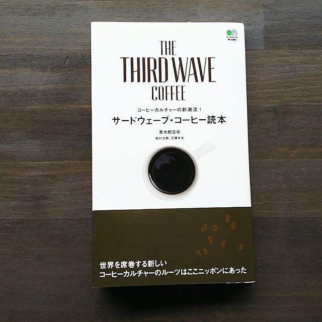 「コーヒーカルチャーの新潮流! サードウェーブ・コーヒー読本」当店は、サードウェーブスタイルでスペシャリティ・コーヒーをご提供しております!サードウェーブってなに??と言う方には、この本がおすすめです。この書籍は、店内にありますので、お時間のあるときにお読みください!! - from Instagram