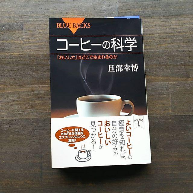 「コーヒーの科学 おいしさは、どこで生まれるのか」コーヒーのおいしさの秘密を科学的に分析しています。講釈されてもわからない!!と言う方には、この本がおすすめです!! この書籍は、店内にございますので、お時間のある方は、読んでみてください!! - from Instagram