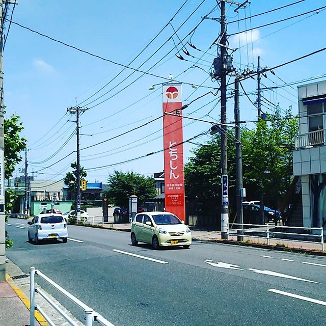 We found coin parking. 栃木信用金庫 桜通り支店 - from Instagram